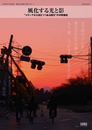 """風化する光と影—""""メディアから消えつつある震災""""の中間報告 東日本 (マイウェイムック)"""