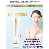 ナチュラルとうもろこし天然歯磨き粉 180g 大容量  白い歯のためのホワイトニング, 口臭対策, 虫歯予防