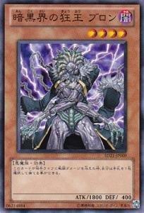 遊戯王カード 【 暗黒界の狂王 ブロン 】 SD21-JP009-N ≪デビルズ・ゲート≫