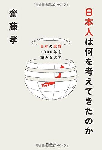 日本人は何を考えてきたのか――日本の思想1300年を読みなおすの詳細を見る