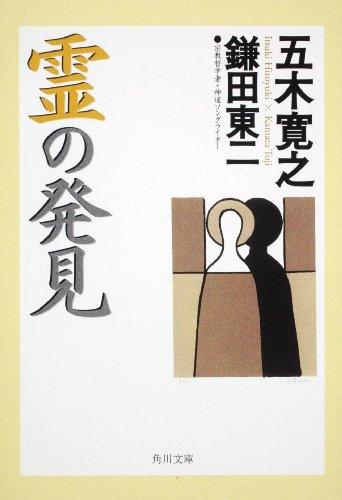 霊の発見 (角川文庫)の詳細を見る