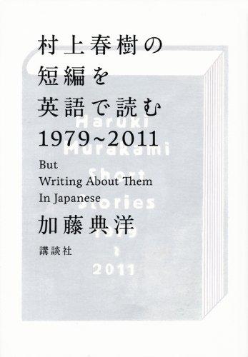 村上春樹の短編を英語で読む1979~2011 / 加藤 典洋