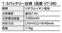 ヴィブラート T-3用バッテリー VT-3B