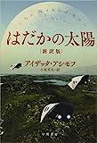 はだかの太陽〔新訳版〕 (ハヤカワ文庫 SF ア 1-42) (ハヤカワ文庫SF)