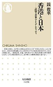 香港と日本 ──記憶・表象・アイデンティティ (ちくま新書)
