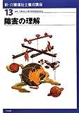 新・介護福祉士養成講座〈13〉障害の理解 (商品イメージ)