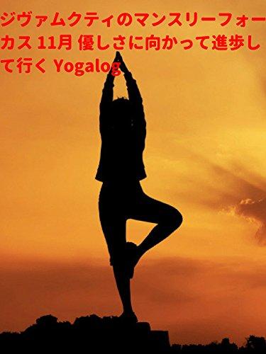 ジヴァムクティのマンスリーフォーカス 11月 優しさに向かって進歩して行く Yogalog
