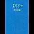 夢をかなえるサッカーノート (文春e-book)