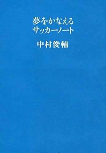 夢をかなえるサッカーノート (文春e-book)の詳細を見る