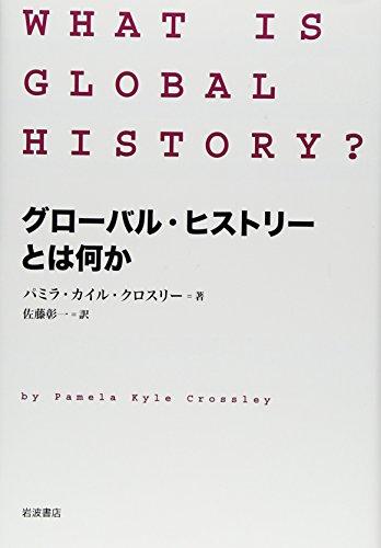 グローバル・ヒストリーとは何かの詳細を見る