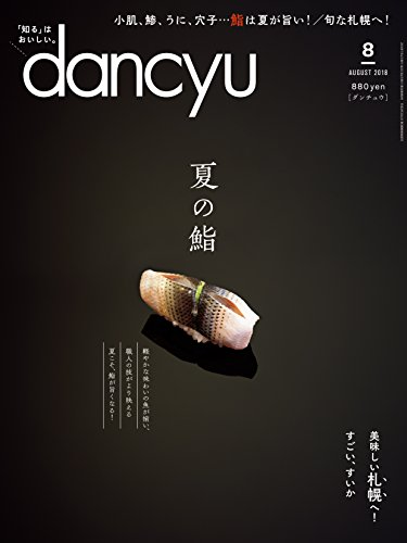 dancyu (ダンチュウ) 2018年 8月号 [雑誌]