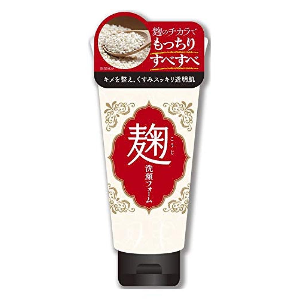 援助前件コールドユゼ 麹配合美肌洗顔フォーム 130g