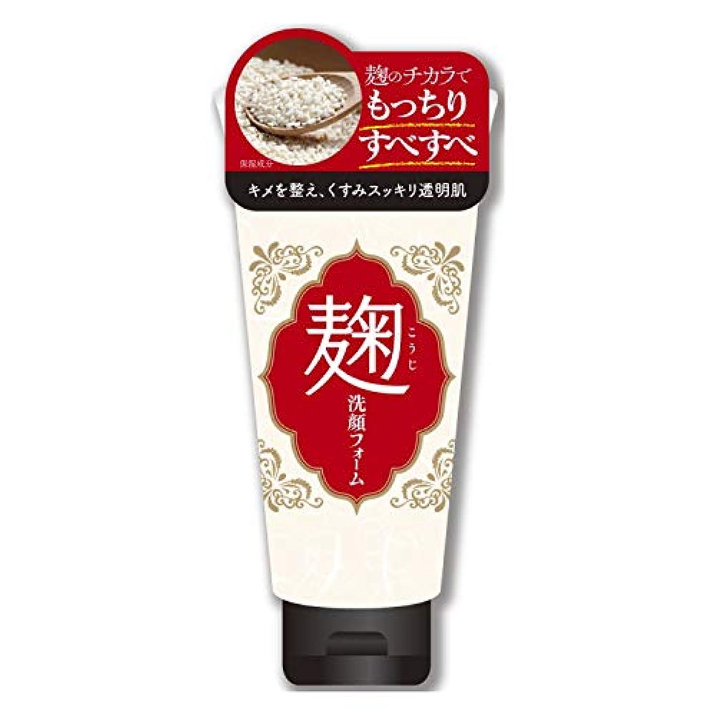 ウェーハボアアクティブユゼ 麹配合美肌洗顔フォーム 130g