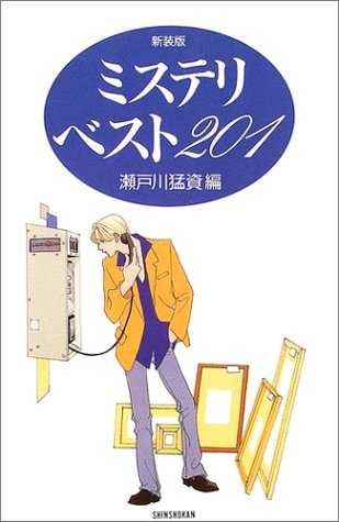 ミステリ・ベスト201 (ハンドブック・シリーズ)の詳細を見る