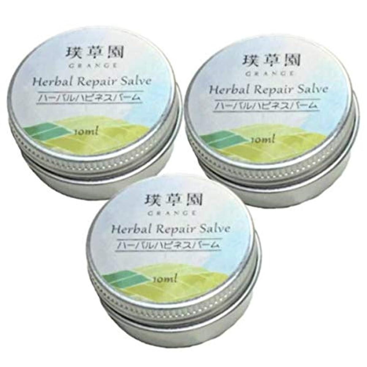 歯科の頭痛コットンオーガニック ハンドクリーム 軟膏 GRANGE(グレンジ)ハーバルハピネスバーム 10ml x 3 「 無添加 ボディクリーム 」