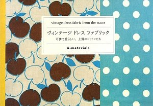 ヴィンテージドレスファブリック—可憐で愛らしい、上質のコットンたち