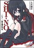 SHINO —シノ— 黒き魂の少女 (富士見ミステリー文庫)