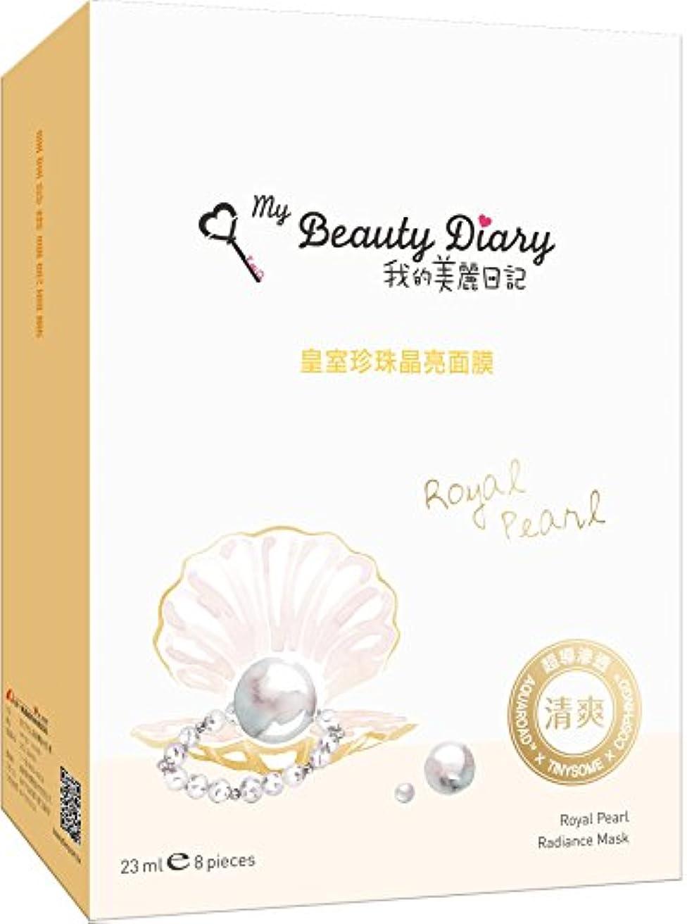 床まどろみのある夜明けに《我的美麗日記》 私のきれい日記 ロイヤルパールマスク 8枚入り 《台湾 お土産》 [並行輸入品]