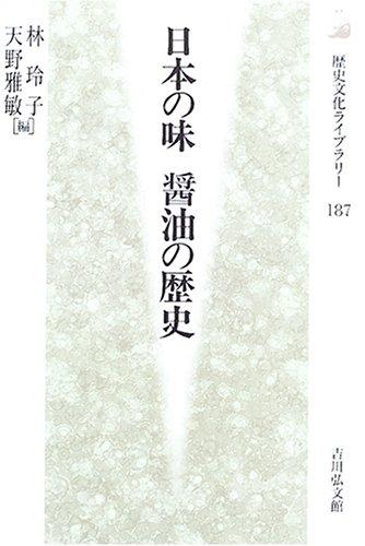 日本の味 醤油の歴史 (歴史文化ライブラリー)...