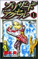 ブリザードアクセル 1 (少年サンデーコミックス)