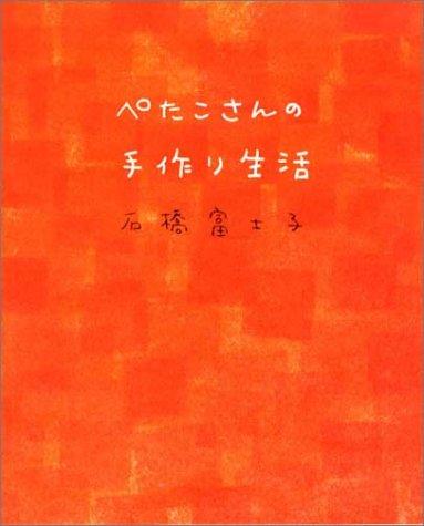 ぺたこさんの手作り生活 (Book of dreams)