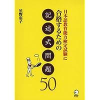 日本語教育能力検定試験に合格するための記述式問題50