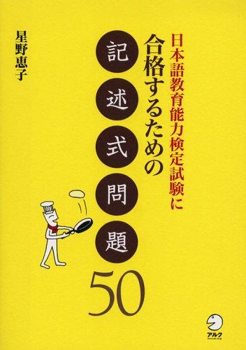 日本語教育能力検定試験に合格するための記述式問題50の詳細を見る