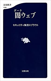 闇ウェブ (文春新書)