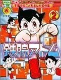 鉄腕アトム 2 (ぴっかぴかコミックス)