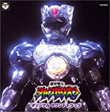 〈ANIMEX 1200シリーズ〉 (53) 超光戦士シャンゼリオン 音楽集 (限定盤)