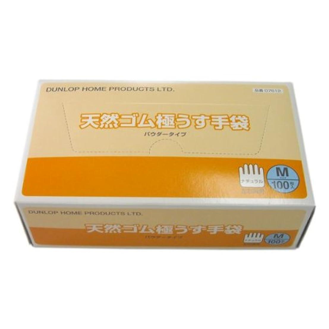 起きろ野望杖ダンロップ 天然ゴムラテックス極うす手袋 Mサイズ 100枚入×20箱