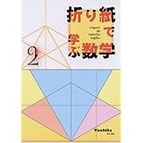 折り紙で学ぶ数学〈2〉