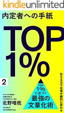 内定者への手紙 TOP1%に近づく最強の文章化術ー「報告が下手」「わかりづらい」から脱却せよ (DayOne書店)