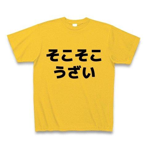 (クラブティー) ClubT そこそこうざい Tシャツ Pure Color Print(ゴールドイエロー) M ゴールドイエロー