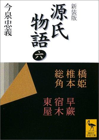 新装版 源氏物語(六) (講談社学術文庫)の詳細を見る