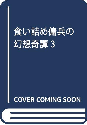 食い詰め傭兵の幻想奇譚 3 (HJ NOVELS)