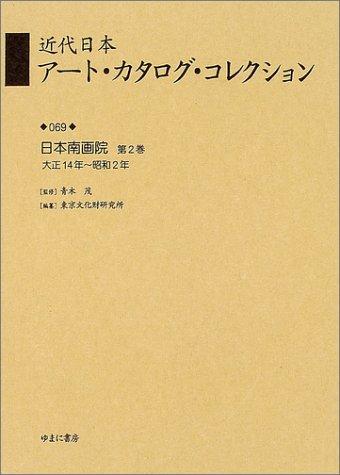 近代日本アート・カタログ・コレクション (069)