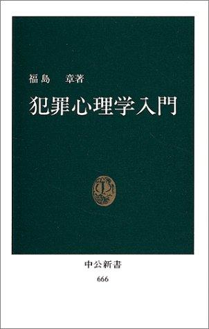 犯罪心理学入門 (中公新書 (666))の詳細を見る