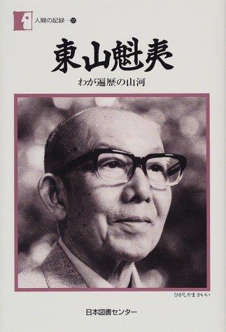 東山魁夷―わが遍歴の山河 (人間の記録 (101))
