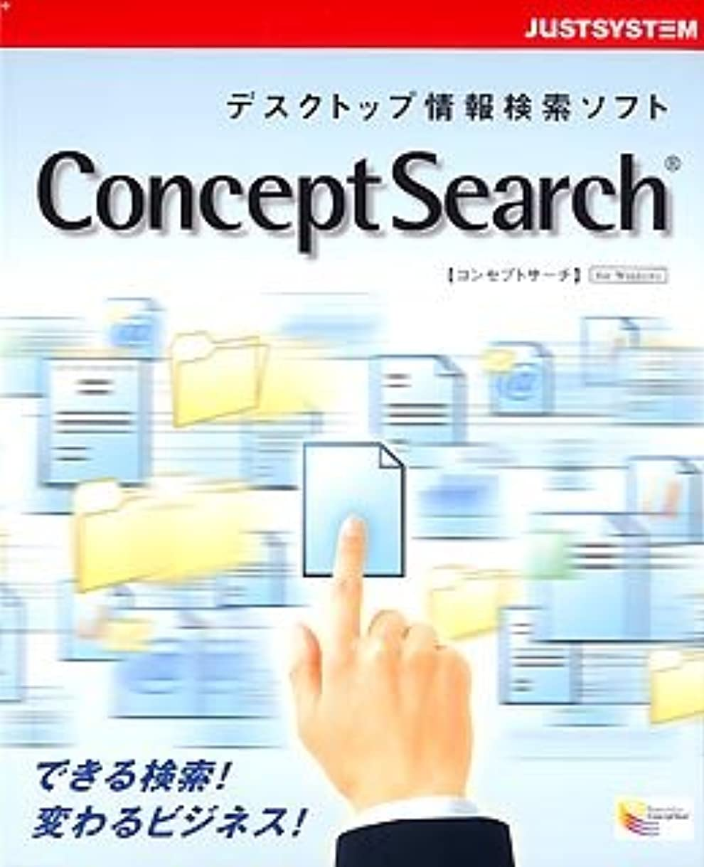 警官近所の電球ConceptSearch for Windows CD-ROM