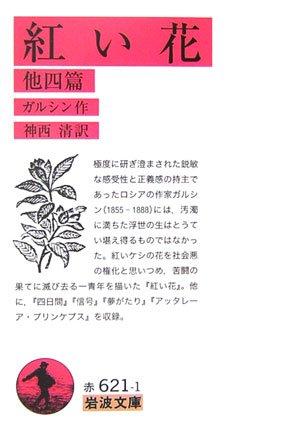 紅い花 他四篇 (岩波文庫)の詳細を見る