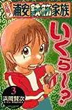 元祖!浦安鉄筋家族 (3) (少年チャンピオン・コミックス)