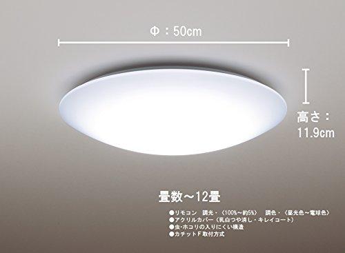 【Amazon.co.jp限定】パナソニック LEDシーリングライト 調光・調色タイプ ~12畳 HH-CC1220AZ