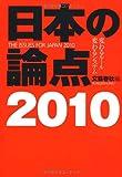 日本の論点 2010 (文春ムック)