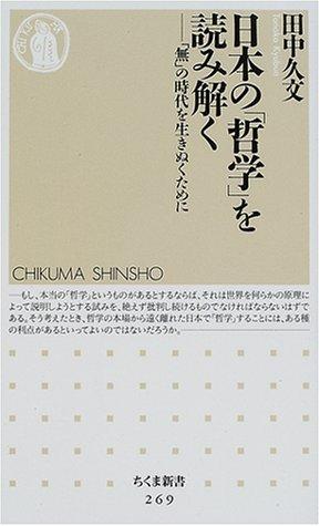 日本の「哲学」を読み解く―「無」の時代を生きぬくために (ちくま新書)の詳細を見る