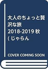 大人のちょっと贅沢な旅 2018-2019秋 (じゃらんMOOKシリーズ)