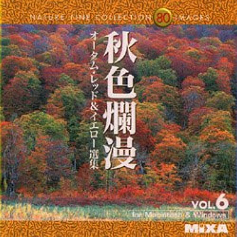 MIXA IMAGE LIBRARY Vol.6 秋色爛漫