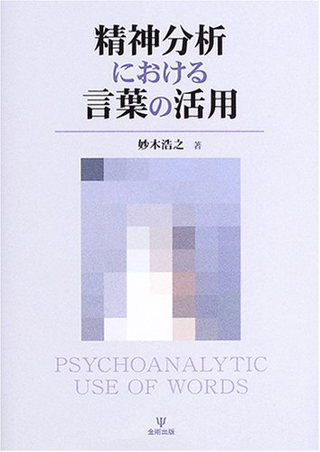 精神分析における言葉の活用の詳細を見る