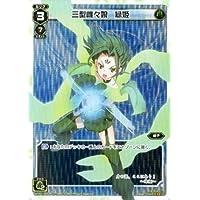 三型雌々娘 緑姫(パラレル) ウィクロス サーブドセレクター(WX-01)/シングルカード