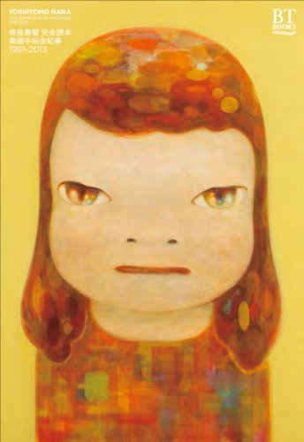 奈良美智 美術手帖全記事1991-2013 (BT BOOKS) 奈良美智